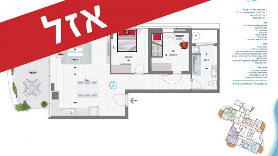 SEA TOWER 4 תכנית 3 חדרים סוג 2 - כל הדירות נמכרו