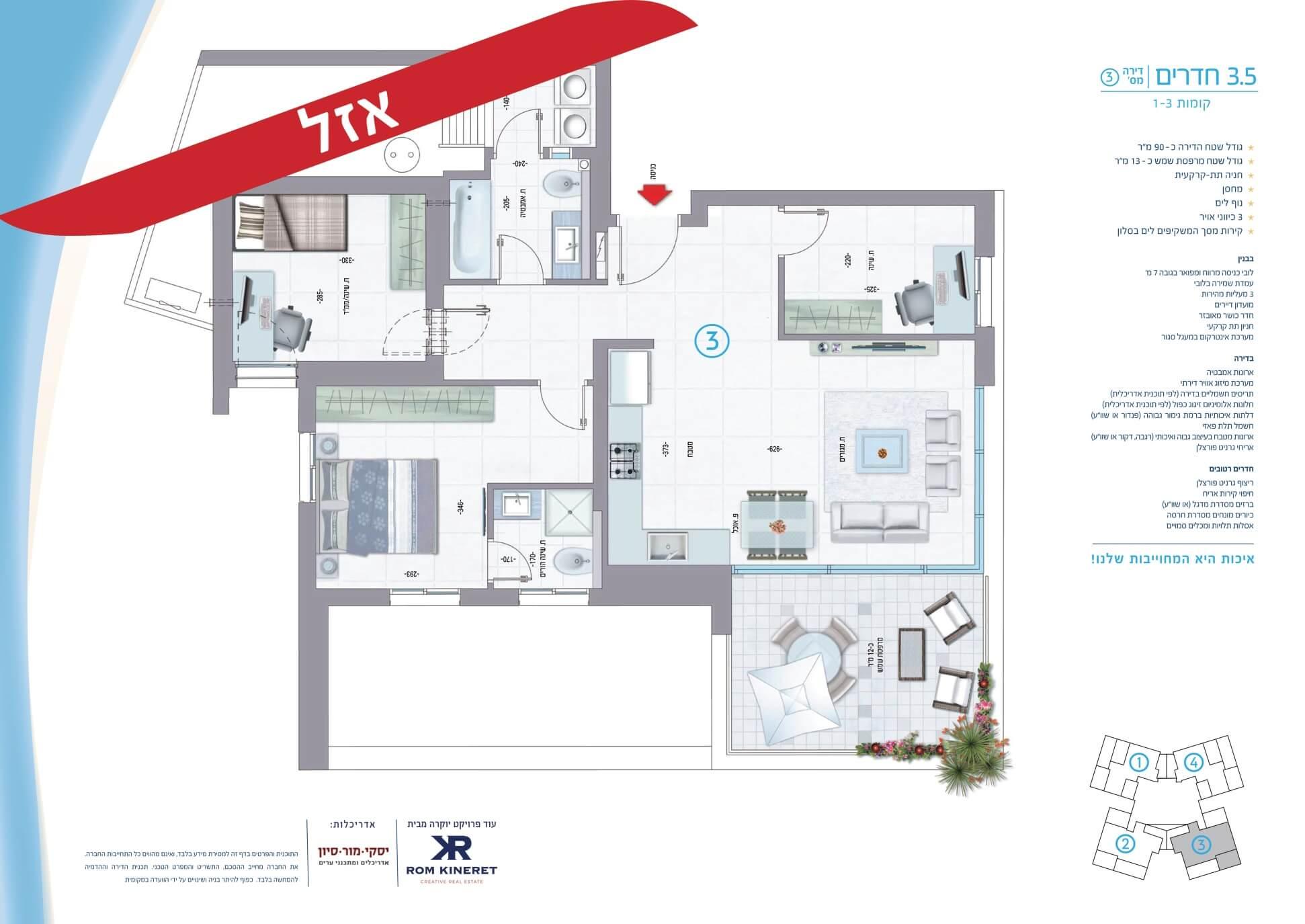 SEA TOWER 1+2 דירת 3.5 חדרים דגם 3 - כל הדירות נמכרו