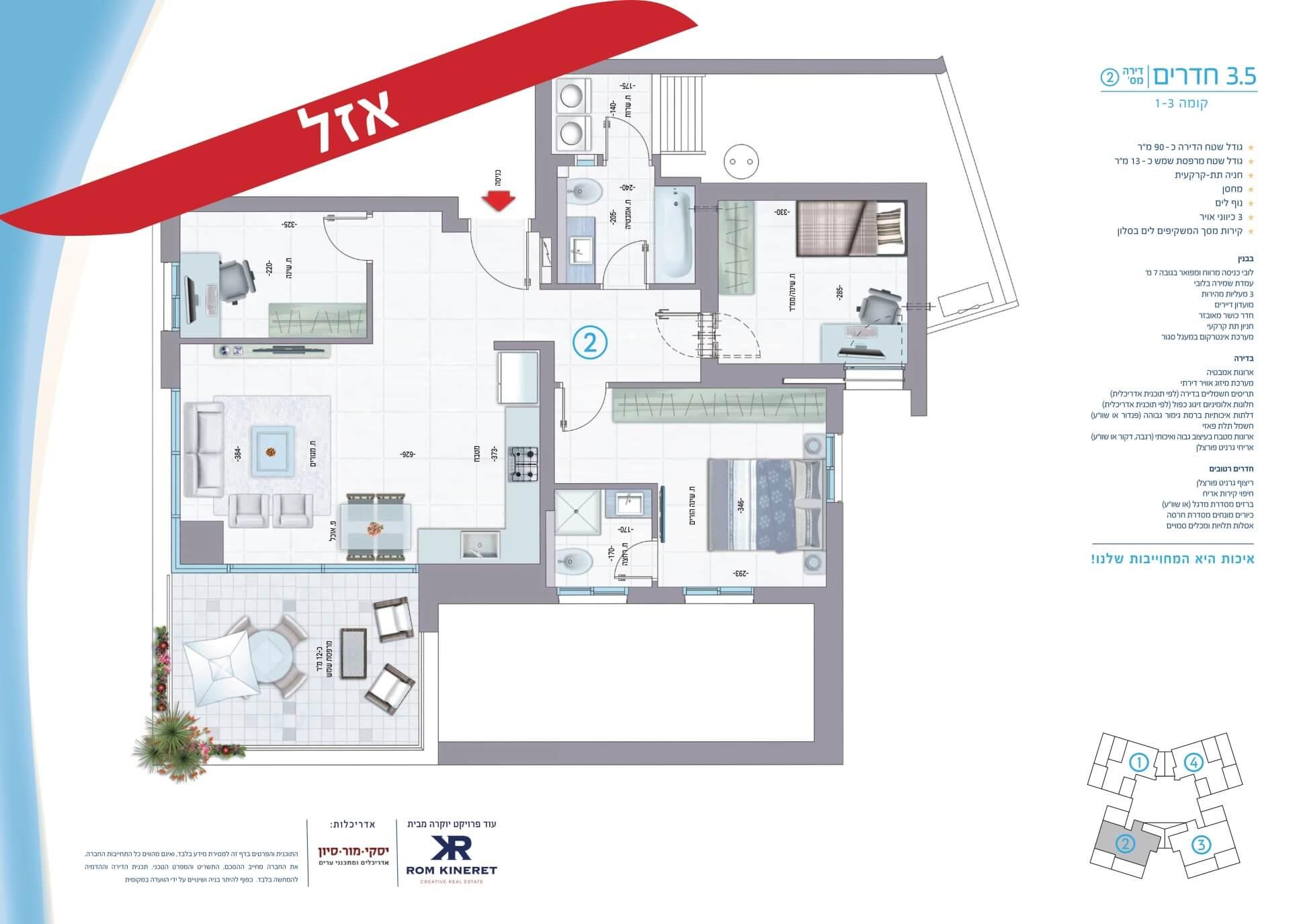 SEA TOWER 1+2 דירת 3.5 חדרים דגם 2 - כל הדירות נמכרו